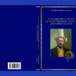 Обложка султанмамет султан