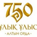 Алтын Орда