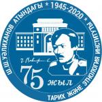 Лого 75 Институт